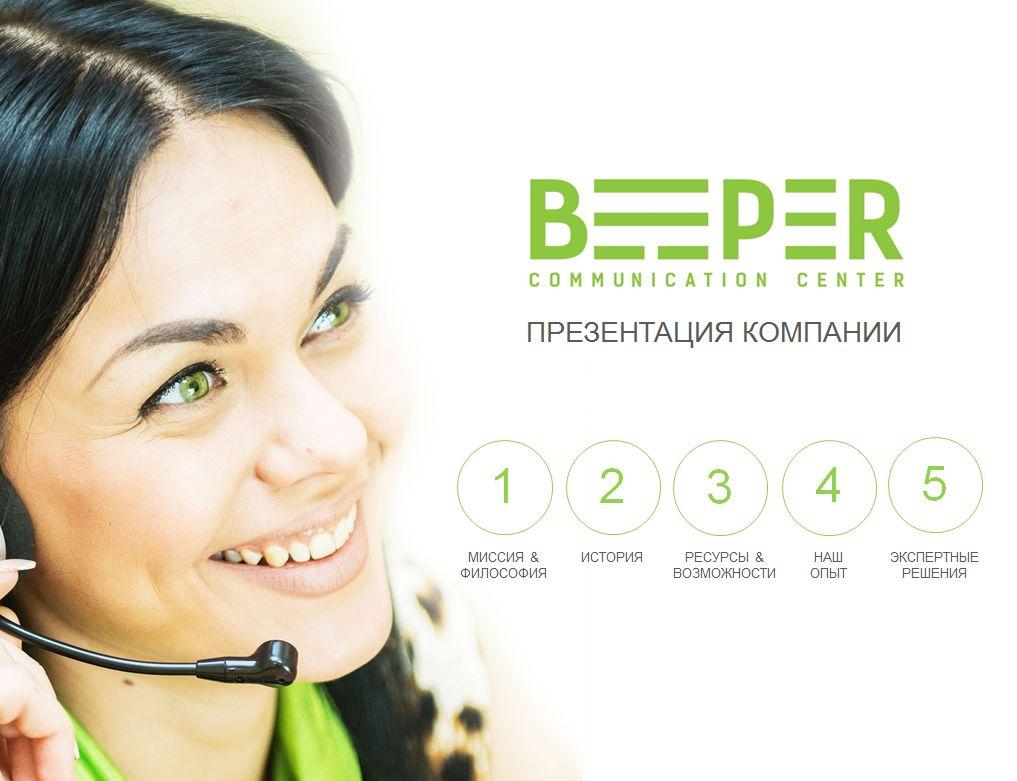Компания beeper официальный сайт создание сайта в joomla 3 скачать